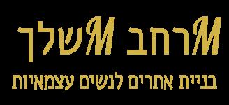 לוגו מרחב משלך